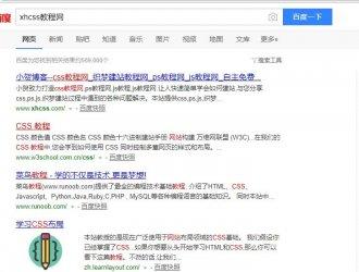 seo教程系列之百度搜索引擎排名规则等搜狗360神马