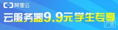 云服务器9.9元
